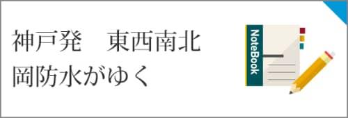 神戸発 東西南北 岡防水がゆく