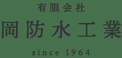 有限会社 岡防水工業 since 1964