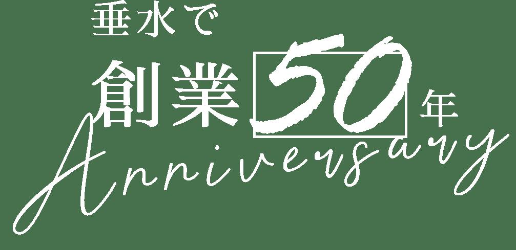 垂水で創業50年 Anniversary