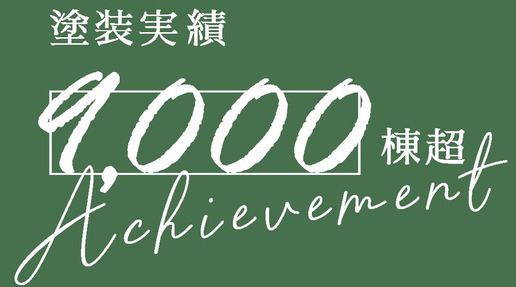 塗装実績9000棟超 Achievement