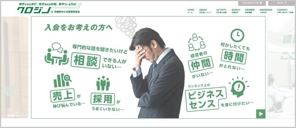 兵庫県中小企業家同友会